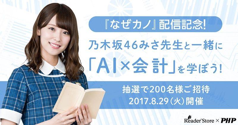 Reader Store限定イベント『乃木坂46・みさ先生と公認会計士・澤先生と一緒に「AI×会計」を学ぼう!』