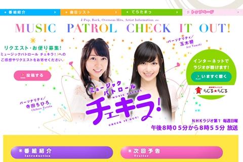 NHKラジオ「ミュージックパトロール チェキラ!」に乃木坂46秋元、高山、深川が出演