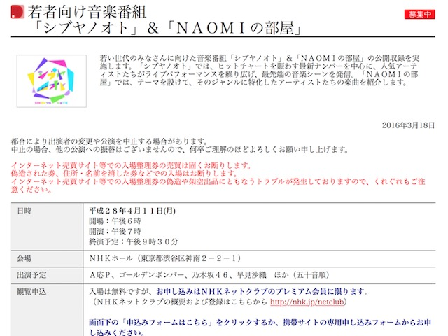乃木坂46がNHK音楽番組「シブヤノオト」&「NAOMIの部屋」公開収録に出演決定