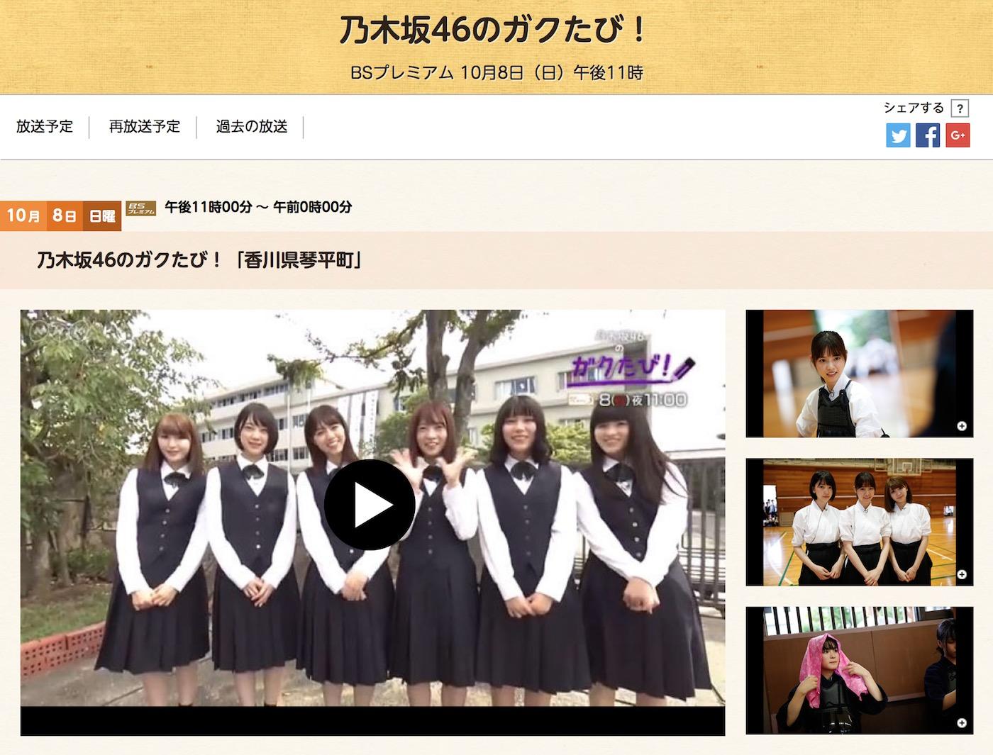 NHK「乃木坂46のガクたび!」第3弾(「香川県琴平町」)