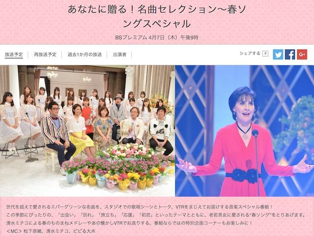 乃木坂46がNHK「あなたに贈る!名曲セレクション~春ソングスペシャル」に出演決定