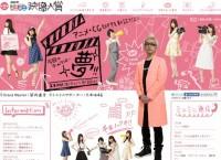 乃木坂46、「第13回NHKミニミニ映像大賞」ミニミニサポーターに決定
