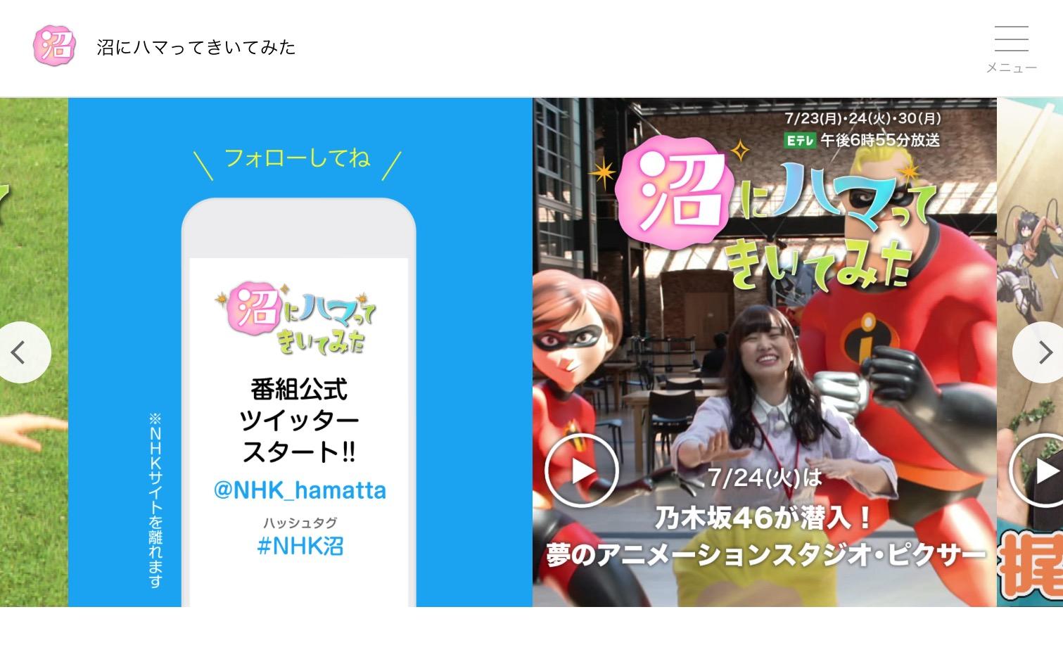 NHK Eテレ「沼にハマってきいてみた」