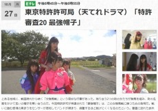 nhk-tokkyo20-site