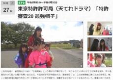 乃木坂46中田花奈がマー君効果で検索急上昇
