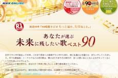 nhk-uta90-site