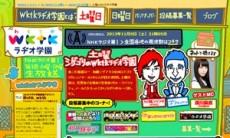 今週の「PON!」に乃木坂46が連日出演