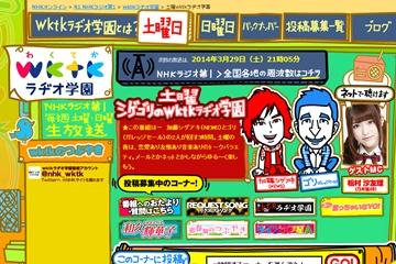 3月最後のNACK5「おに魂」に乃木坂46がゲスト出演