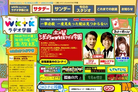 乃木坂46松村沙友理がNHKラジオ「シゲゴリのwktkラヂオ学園」に再び登場