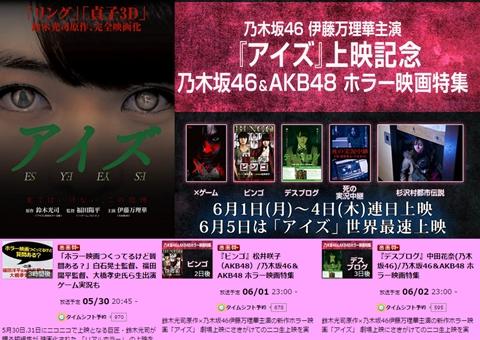 乃木坂46メンバー主演のホラー映画三部作がニコ生で無料上映、1作目は中田花奈主演『デスブログ』