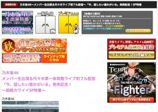 乃木坂46デイリーコラム 第48回・水曜特集「乃木坂46無人島サバイバル」