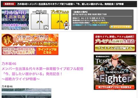 乃木坂46、ニコ生特番にメンバー生出演&代々木ライブ初フル配信
