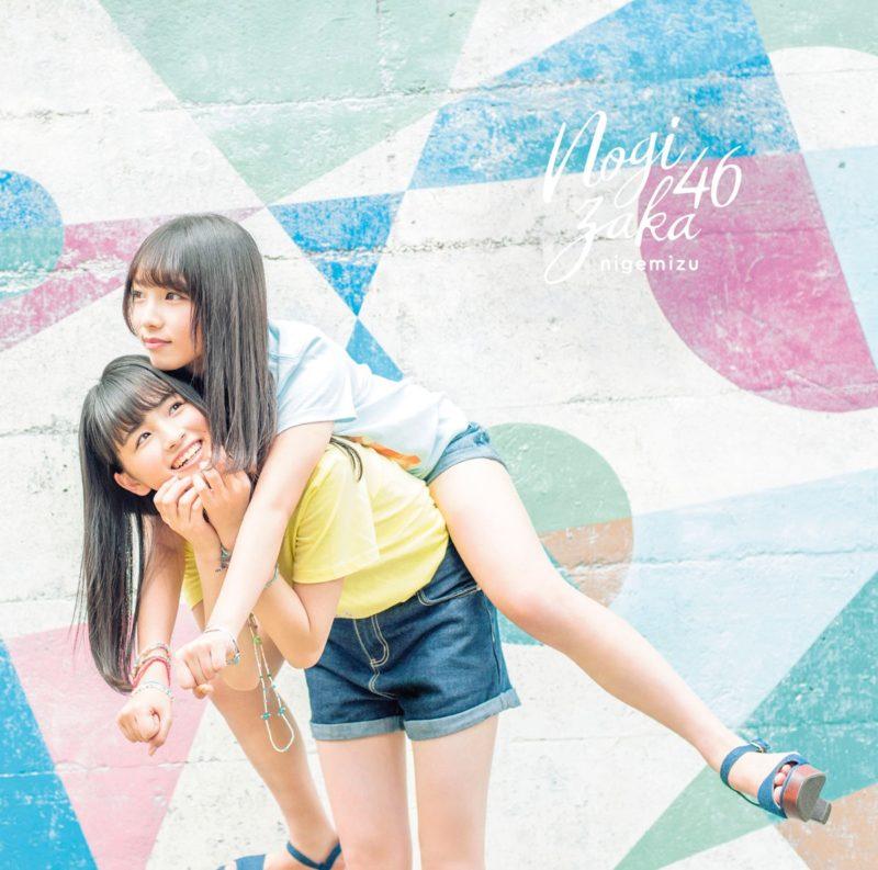 乃木坂46・18thシングル「逃げ水」Type-A