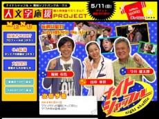 FBS福岡放送「ナイトシャッフル」番組サイト
