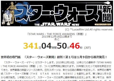 「スター・ウォーズ新聞」に乃木坂46白石麻衣が登場