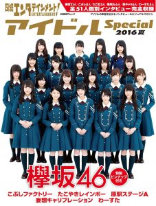 nikkei-idol-2016summer-cover