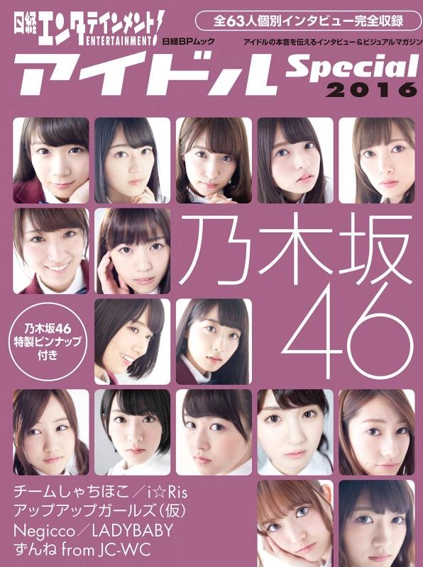 乃木坂46が今年も総出演、日経エンタ別冊「アイドルSpecial2016」が12月発売決定