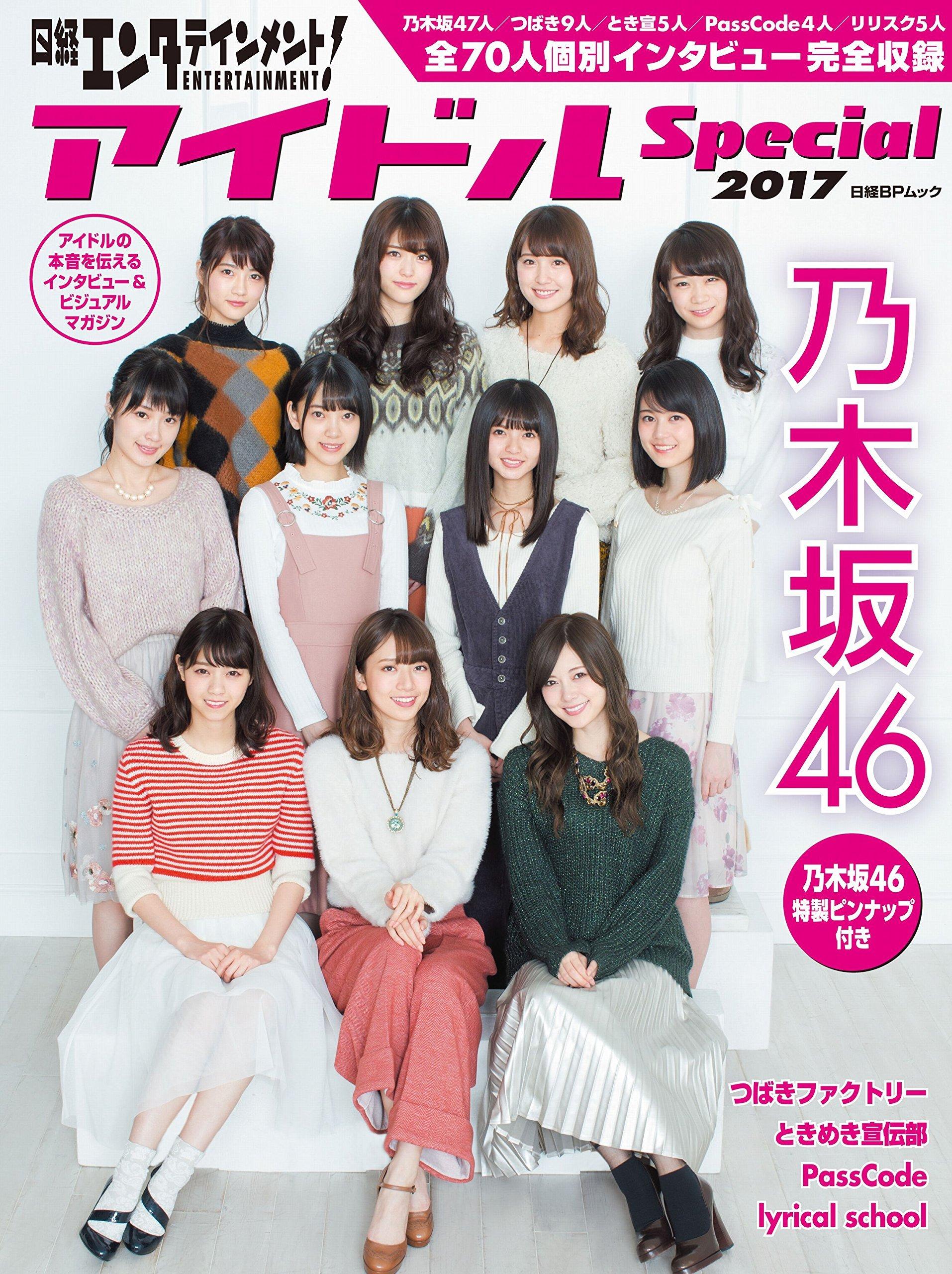 3期生まで47人が総出演!乃木坂46が表紙の日経エンタ別冊「アイドルSpecial 2017」が発売決定
