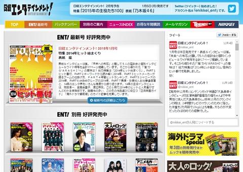 日経エンタ2月号の表紙に乃木坂46が初登場