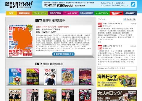 日経エンタで新連載「乃木坂46生駒里奈のほのぼの日記」がスタート