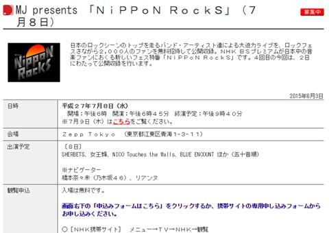 乃木坂46橋本奈々未がNHKフェス型特番「NiPPoN RockS Vol.4」ナビゲーターに