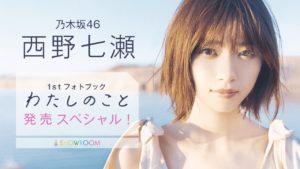乃木坂46西野七瀬1stフォトブック『わたしのこと』発売スペシャル!(SHOWROOM)