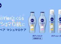 ニベアWEB限定動画「乃木坂46 白石麻衣のマシュマロ肌タッチ!?」11