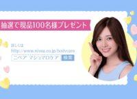 ニベアWEB限定動画「乃木坂46 白石麻衣のマシュマロ肌タッチ!?」12