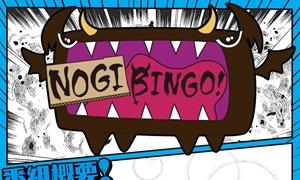 「NOGIBINGO!2」が佳境を迎えつつある今、「NOGIBINGO!」を振り返る