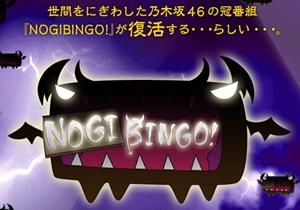 乃木坂46のデビュー2周年記念ライブは横浜アリーナで開催