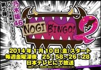 ©「NOGIBINGO!2」製作委員会