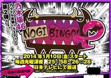 日本テレビ「NOGIBINGO!2」番組サイト