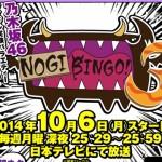 「NOGIBINGO!3」第三回は根性試しのヤンキー対決