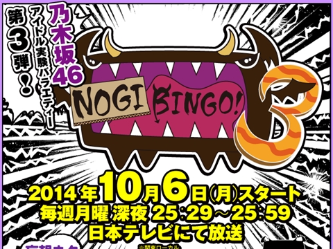 「NOGIBINGO!3」第4回は恋愛観を暴露する爆笑結婚式SP