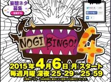 nogibingo4-site1503