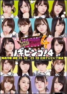 乃木坂46、15年5月26日(火)のメディア情報「NOGI CAMERA」ほか