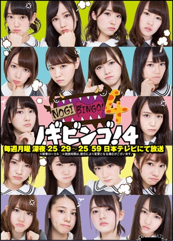 「NOGIBINGO!4」第11回は自宅クイズ後編、胸キュンプライベート大公開