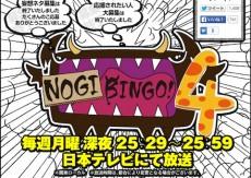 nogibingo4-site1505