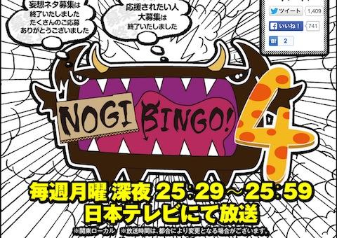 「NOGIBINGO!4」第6回は愛され女王・西野七瀬徹底検証SP、メンバーを科学的に分析