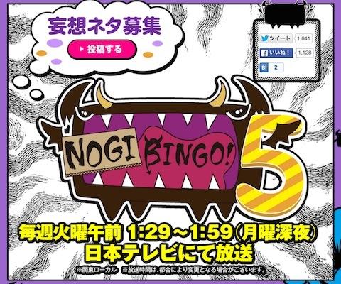 乃木坂46、15年8月3日(月)のメディア情報「ピラメキーノ」「おに魂」「NOGIBINGO!5」「将棋世界」ほか