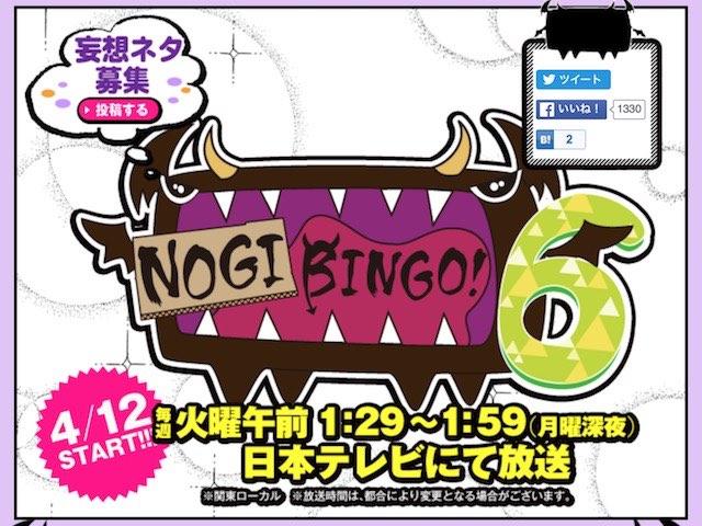 「NOGIBINGO!6」第3回は「ダメ社会人と言わないで!乃木坂46就活王!!」イジリーの暴走にメンバー困惑