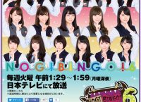 「NOGIBINGO!6」第8回は「妄想リクエスト」第6弾、贅沢すぎる3姉妹・オリラジ藤森の妄想ネタが登場