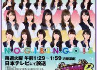 「NOGIBINGO!6」第10回は「乃木坂が初めてのことに挑戦」、深川麻衣卒業企画でメンバー握手会も開催