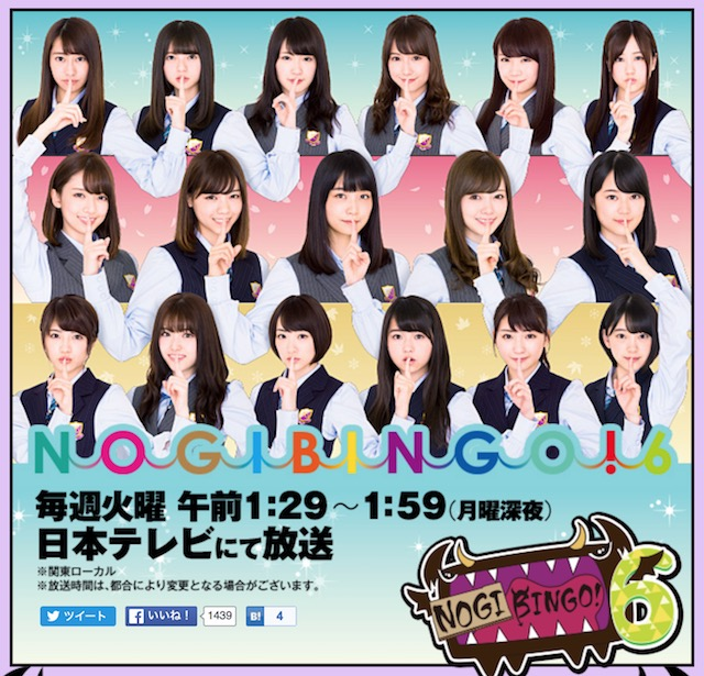 「NOGIBINGO!6」第12回は「最終回!ファンがどうしても見たい事を乃木坂46が実現!」