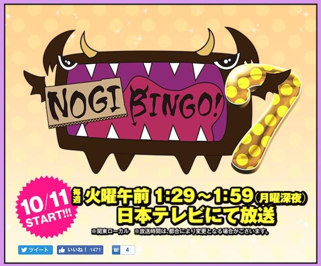 乃木坂46、「NOGIBINGO!7」が10月10日スタート MCイジリー岡田とさらなるチャレンジ