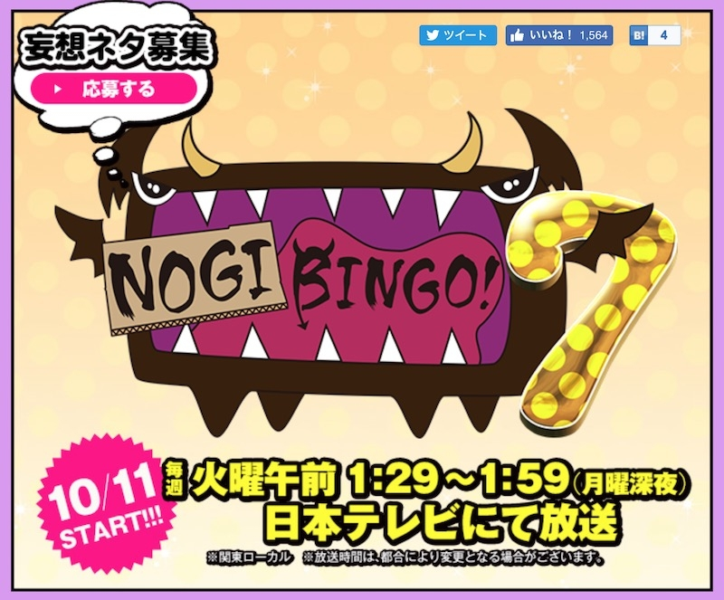 「NOGIBINGO!7」第4回は憧れのバイトをガチ体験「乃木坂46夢のバイト体験ツアー」