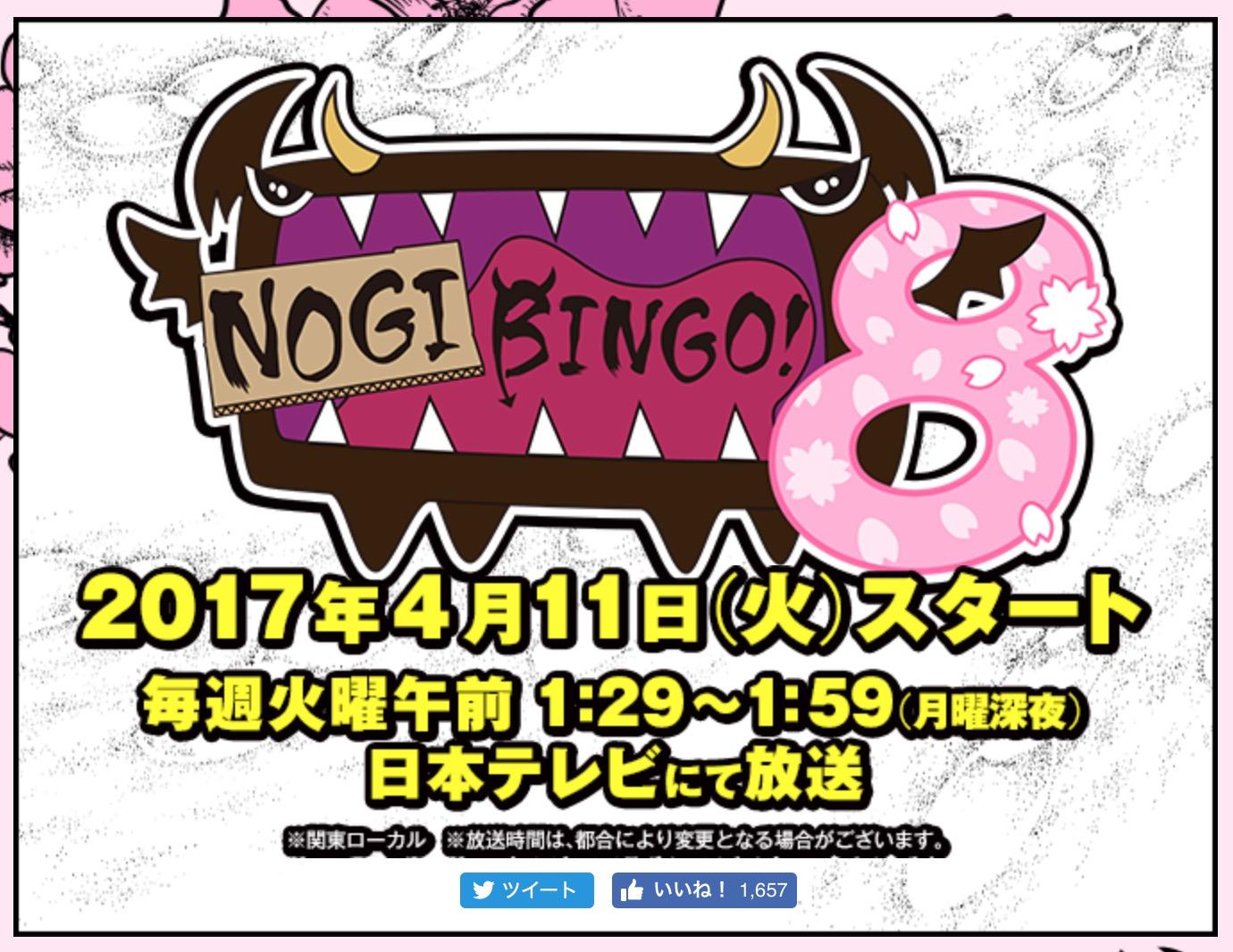 日本テレビ「NOGIBNINGO!8」番組公式サイト