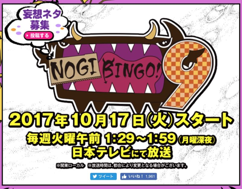 日本テレビ「NOGIBINGO!9」公式サイト