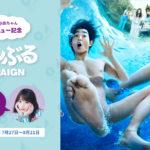 「乃木CHARGEキャンペーン」第2弾は与田祐希がヒロイン役を演じた映画『ぐらんぶる』とのタイアップキャンペーン