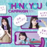 「乃木CHARGEキャンペーン」第1弾『Thank youキャンペーン』